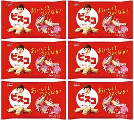 【6個セット】ビスコ大袋 アソートパック(2枚×22パック) グリコ Glico 4901005531970 お菓子