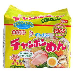 チャンポンめん(5食入) 4901104100022 イトメン インスタント麺 袋麺 袋ラーメン 非常食 インスタントラーメン 夜食 食品 拉麺 袋めん