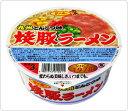 【94g×10食】サンポー焼き豚ラーメン94g 焼豚ラーメン九州とんこつ味カップラーメン...