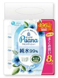 エリエール Puana(ピュアナ) ウエットティシュー 純水99% つめかえ用(62枚*8個入) 4902011738520 キャンセル ご返品不可