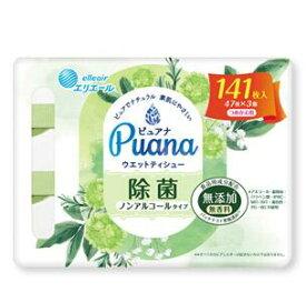 エリエール Puana(ピュアナ) ウエットティシュー 除菌 ノンアルコール つめかえ用(47枚*3個入) 4902011738544 キャンセル不可ご返品不可