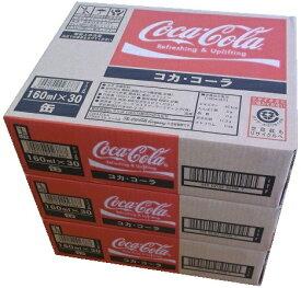 【コカコーラ160ml×90本】(3ケース) 160g×90本 160ml×90缶 160g×90缶 炭酸飲料ドリンク 南海トラフ地震対策 単品JAN4902102019187 ケースJAN4902102023887 コカ・コーラ ミニ缶 (250ml280ml350ml500ml1.5L2L1500ml2000mlも販売中)CocaCola箱買い