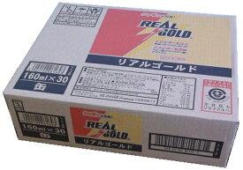 【3ケース迄同梱可能】【1ケース30本】コカコーラ リアルゴールド 160g×30本 160ml×30本 160g×30缶 160ml×30缶 南海トラフ地震 ケースJAN4902102061643 単品JAN4902102061599 (自動販売機では130円のタイプ) 炭酸飲料 ドリンク CocaCola REALGOLD エナジードリンク