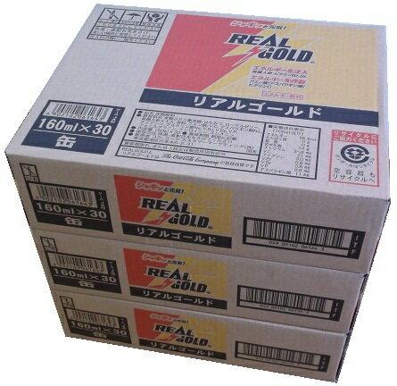 【3ケース】コカコーラ リアルゴールド 160g×90本 160ml×90本 160g×90缶 160ml×90缶 南海トラフ地震対策 ケースJAN4902102061643 単品JAN4902102061599 (自動販売機では130円のタイプ) 炭酸飲料 ドリンク CocaCola REALGOLD