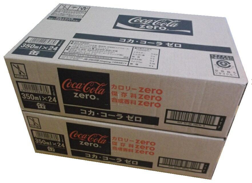【送料無料】【350ml×48缶】(2ケース)コカコーラゼロシュガー コカ・コーラゼロシュガー cocacolaZERO 炭酸飲料 コカコーラZERO コカ・コーラZERO 350ml缶×48本 単品JAN4902102084352 ケースJAN4902102084369 160ml 250ml 280ml 350ml 500ml 1.5L 2L 1000ml 2000mlも販売中