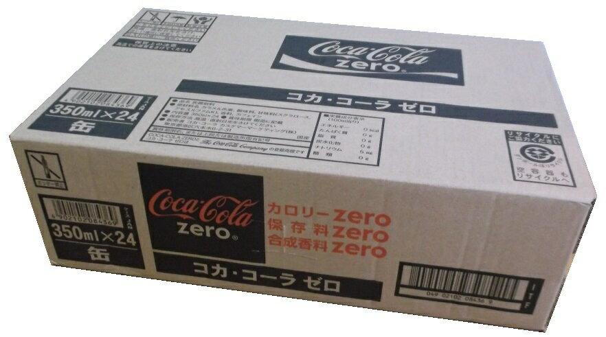 【350ml×24缶】【1ケース】コカコーラゼロシュガー コカ・コーラゼロシュガー cocacolaZERO 炭酸飲料 コカコーラZERO コカ・コーラZERO 24本 単品JAN4902102084352 ケースJAN4902102084369 160ml 250ml 280ml 350ml 500ml 1.5L 2L 1000ml 2000mlも販売中