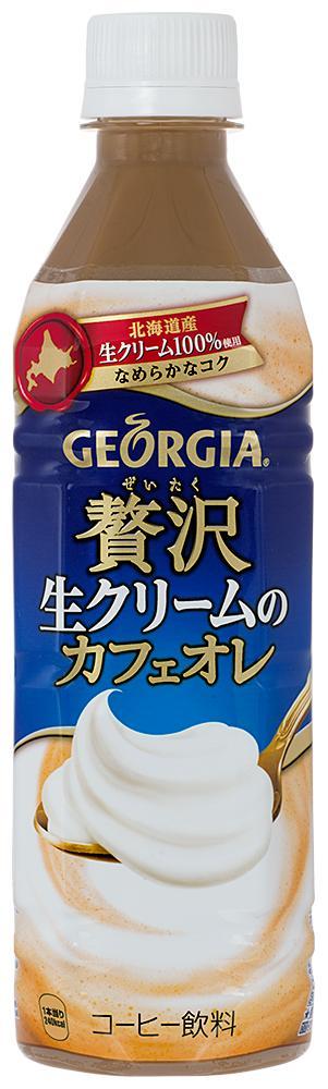 値下げ致しました ジョージア 贅沢生クリームのカフェオレ 4902102118453