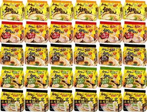 【送料無料】【5種類】【5食パック×30袋=150食】うまかっちゃん 定番 熊本 鹿児島 からし 濃厚新味