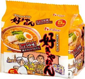 好きやねん しょうゆ味(5食パック) 4902402417706 ハウス食品 ラーメン 醤油味