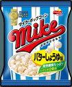 マイク・ポップコーン<バターしょうゆ味> マイクポップコーンバター醤油 fritolay フリトレー 50g×12袋 お菓子 ス…