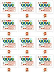 【送料無料】【12個セット】ペヨング ソースやきそば 4902885004066