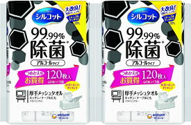 【2個セット】シルコット ウェットティッシュ 99.99%除菌 つめかえ用(40枚入*3パック) 4903111486595 ユニ・チャーム (※4903111412198の8分の3の量ということです)