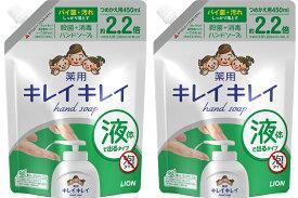 【送料無料】【2個セット】【液体】【450ml】キレイキレイ 薬用液体ハンドソープ つめかえ用・大型サイズ(450ml) 4903301176831 除菌 殺菌+消毒 日本製 MADEINJAPAN