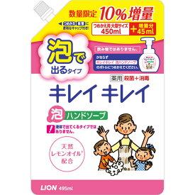 【泡】キレイキレイ 薬用泡ハンドソープ 詰替大型10%増量(495ml) 4903301202271 キャンセル不可ご返品不可