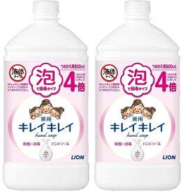 【送料無料】【2個セット】【泡】キレイキレイ 泡出るハンドソープ 詰替用(800ml) ライオン LION 殺菌+消毒 つめかえ用 除菌に 手洗い洗浄 4903301282198 泡出るタイプ 除菌に 日本製 MADEINJAPAN