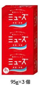 【日本製】【しっかり殺菌】ミューズ石鹸 (95g×3コ入) 殺菌消毒せっけん 幅広いバイ菌から家族を守る 4906156800012 95g×3個パック ハンド 除菌 ハンドソープがわりに