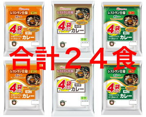 【送料無料】【合計24食】日本ハム レストラン仕様カレーセット 福袋 詰め合わせ 詰めあわせ 詰合わせ 詰合せ【甘口8食、中辛8食、辛口8食】2021年