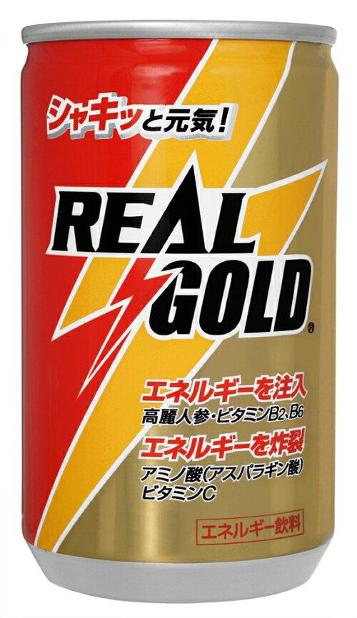 【100本迄同梱可能】【1本】コカコーラ リアルゴールド 160g×1本 160ml×1本 160g×1缶 160ml×1缶 南海トラフ地震対策 ケースJAN4902102061643 単品JAN4902102061599 (自動販売機では130円のタイプ) 炭酸飲料 ドリンク CocaCola REALGOLD