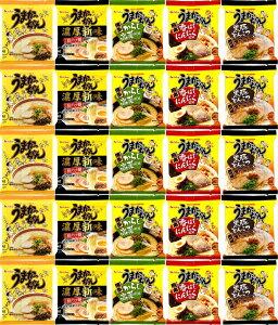【送料無料】【合計25食(5種類×5個)】【うまかっちゃんセット】詰め合わせインスタントラーメンインスタント麺インスタント袋めん袋麺非常食防災即席ラーメン九州限定商品地域限定グル