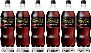 【1500ml×6本セット】激安 コカコーラゼロフリー コカ・コーラゼロカフェイン 1500ミリリットル×6本 1.5L×6本 1.5リットル×6本 ペットボトル PET 炭酸飲料 Coca-Cola zerofree JAN4902102085878 通販 人気 カロリー/糖分/保存料/合成香料/カフェインもゼロ CocaCola