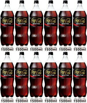 【1500ml×12本セット】激安 コカコーラゼロフリー コカ・コーラゼロカフェイン 1500ミリリットル×12本 1.5L×12本 1.5リットル×12本 ペットボトル PET 炭酸飲料 Coca-Cola zerofree JAN4902102085878 通販 人気 カロリー/糖分/保存料/合成香料/カフェインもゼロ CocaCola