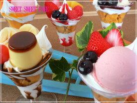 食品サンプル グッズ スイーツ・デザート 6種類のミニパフェからお好きなパフェを2つ選んでください! ミニパフェ【送料無料】