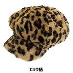 【新作】51823001クレイジーゴーゴークレイジーヒョウキャスケット子供服キッズ
