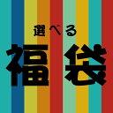 【選べる福袋¥11,000(税込)】福袋対象商品合計 ¥27,500(税込)以内 男の子福袋 女の子福袋 プレゼント 子供 大人 福袋 かわいい チ…