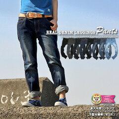【送料無料】関西ガールズスタイル掲載履き心地の良さはヤミツキ♪リアルデニムレギンスパンツ♪