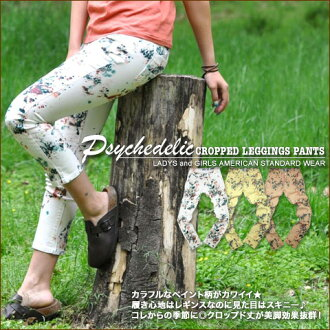 Now only the loss value for money price ☆ psychedelic ☆ print cropped leggings pants ♪ [shipping]