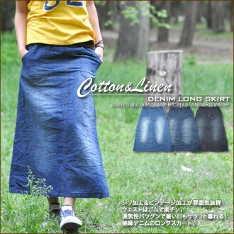 I cut the price of SALE more! 51% OFF! [Kansai girls-style publication] cotton hemp denim ★ long skirt ♪ [shipment]