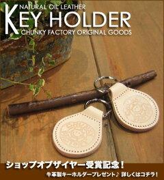 オリジナル牛革キーホルダー★プレゼント〜♪
