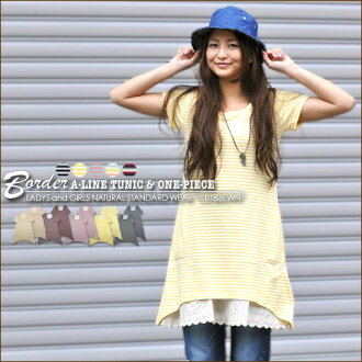 Loss value for money price ☆ dyed borders A line ★ tunic & dress ♪ [shipping]
