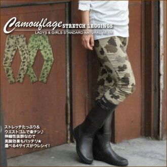 SALE50% off camouflage pattern ★ ストレッチツイルレギンス ♪ vol.5 [shipping]