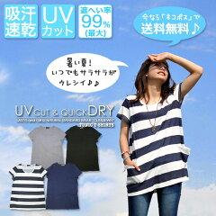 【送料無料】【UVカット】は当たり前!【吸汗速乾】で汗をかいてもスグ乾く♪ゆるラインがカワイイ★チュニックTシャツ♪