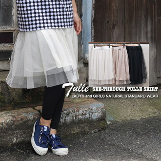 See-through tulle skirt ♪ [cat POS () shipping]