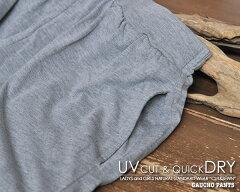 UVカットガウチョ【送料無料】【UVカット】は当たり前!【吸汗速乾】で汗をかいてもスグ乾くワイドフレアパンツガウチョパンツ♪〔M/L/LL〕[ネコポス(メール便)発送]ゆったりポケット&裏地付き楽チン
