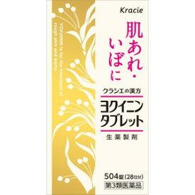 クラシエ ヨクイニンタブレット504錠(よくいにん) 漢方薬【第3類医薬品】