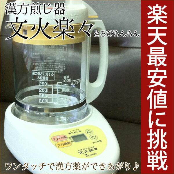 自動煎じ器 文火楽々 (とろびらんらん)(ガラスポット付き