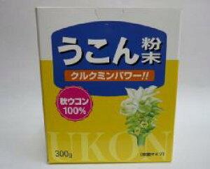 【10%OFF 期間限定】クルクミンパワー!!ウチダ和漢薬 ウコン粉末 300g 秋うこん100%