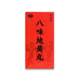 八味地黄丸シンワ(はちみじおうがん) 1890丸 90日分【第2類医薬品】