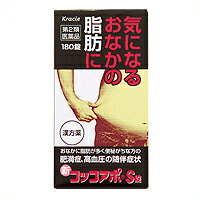 新コッコアポS錠 [360錠](防風通聖散 ぼうふうつうしょうさん) 漢方薬【第二類医薬品】