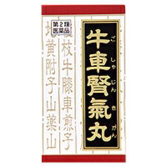 """""""クラシエ"""" Chinese medicine Goshajinkigan charges extract lock [360 tablets] (ごしゃじんきがんりょう) Chinese medicine"""