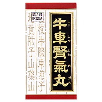 """kurashie""中医牛车肾脏气圆费抽出物锁[360片](goshajinkiganryo)中药"