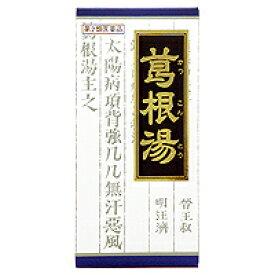 葛根湯エキス顆粒クラシエ [45包](かっこんとう) 漢方薬【第二類医薬品】