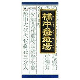 補中益気湯エキス顆粒クラシエ [45包] (ほちゅうえっきとう) 漢方薬【第二類医薬品】