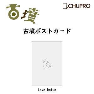 ポストカード Love kofun 古墳 デザイン オリジナル ミュージアムグッズ 考古 こふんさん