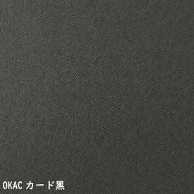 送料無料 メッセージカード 名刺サイズ 無地 おしゃれ OKACカード 黒い紙 ミニメッセージカード 端材 メモカード 無地 シンプル 高級感 厚紙 名刺用紙 高級紙 特殊紙 ミニ 高級 誕生日 手紙 ギフト 贈り物