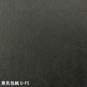 送料無料 メッセージカード A4サイズ 無地 おしゃれ ミニカード 紙 黒気包紙 黒 メッセージカード 端材 メモカード 無地 シンプル 高級感 厚紙 用紙 高級紙 特殊紙 高級 誕生日 手紙 高級 用
