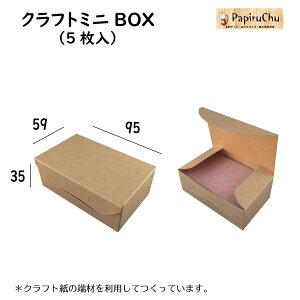 クラフトボックス クラフト紙 名刺サイズ 送料無料 無地 紙 収納 整理 便利 端材 5枚
